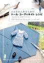 小さなお人形のためのドール・コーディネイト・レシピ [ 関口妙子 ]