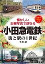 小田急電鉄街と駅の1世紀 懐かしい沿線写真で訪ねる [ 生田誠 ]