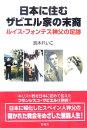 日本に住むザビエル家の末裔 ルイス・フォンテス神父の足跡 [ 鈴木れいこ ]