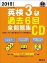 英検3級過去6回全問題集CD(2016年度版)