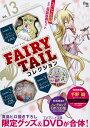 月刊 FAIRY TAIL コレクション Vol.13 [ 真島 ヒロ ]