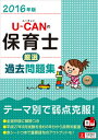 U-CANの保育士厳選過去問題集(2016年版) [ ユーキャン保育士試験研究会 ]