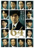 64-ロクヨンー前編 通常版DVD