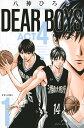 DEAR BOYS ACT4(1) (講談社コミックス月刊マガジン) [ 八神 ひろき ]