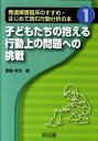 発達障害臨床のすすめ・はじめて読む行動分析の本(1) 子どもたちの抱える行動上の問題への挑戦 [ 肥後祥治 ]