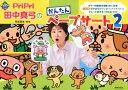Pripri田中真弓のかんたんペープサート(2) Pripr...