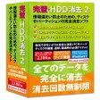完璧・HDD消去 2 Windows8対応版