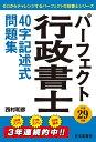 平成29年版パーフェクト行政書士40字記述式問題集 [ 西村和彦 ]