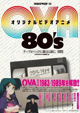 オリジナルビデオアニメ(OVA)80'S テープがヘッドに絡む前に (MOBSPROOF EX) [ MOBSPROOF編集部 ]