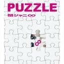 PUZZLE (ハッピープライス盤) [ 関ジャニ∞ ]...