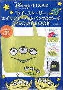 『トイ・ストーリー』エイリアントートバッグ&ポーチSPECIAL BOOK