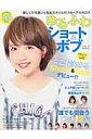 楽天楽天ブックスゆるふわショート&ボブ(vol.8) 200 style (NEKO MOOK)