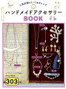 人気作家のとっておきレシピハンドメイドアクセサリーBOOK303 Tink Create