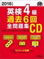 2016年度版 英検4級 過去6回全問題集CD