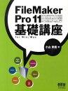 FileMaker Pro 11基礎講座 for Win/Mac [ 小山香織 ]