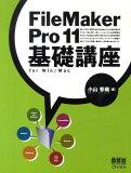 FileMaker Pro 11基礎講座 [ 小山香織 ]