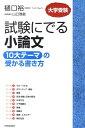 試験にでる小論文「10大テーマ」の受かる書き方 大学受験 [ 樋口裕一 ]