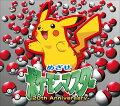 めざせポケモンマスター -20th Anniversary- (初回限定盤 CD+DVD)