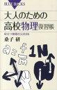 大人のための高校物理復習帳 役立つ物理の公式28 (ブルーバックス) [ 桑子研 ]