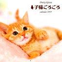 Pritty Kitten子猫ごろごろカレンダー(2019) ([カレンダー])