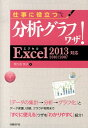 仕事に役立つ分析・グラフワザ! Excel2013/2010/2007対応 [ 間久保恭子 ]