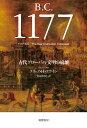B.C.1177 古代グローバル文明の崩壊 (単行本) [ エリック・H・クライン ]