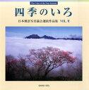 四季のいろ(vol.6) [ 日本風景写真協会 ]
