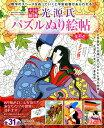 平安絵巻光源氏パズルぬり絵帖 (SAKURA MOOK)...