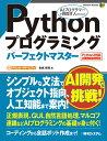 Pythonプログラミングパーフェクトマスター [ 金城俊哉 ]