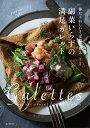 副菜いらずの満足ガレット 体にうれしいそば粉で作る [ 川上 文代 ]