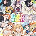 【楽天ブックス限定先着特典】TVアニメ『けものフレンズ2』キ
