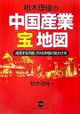 柏木理佳の中国産業「宝」地図
