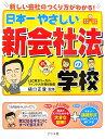 日本一やさしい新会社法の学校