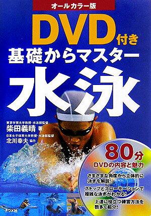 基礎からマスター水泳 オールカラー版 [ 柴田義晴 ]...:book:11871975