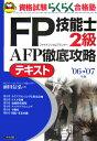 FP(ファイナンシャルプランナー)技能士2級AFP徹底攻略テキスト('06→'07年版)