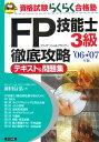 FP(ファイナンシャルプランナー)技能士3級徹底攻略テキスト&問題集('06→'07年版)