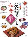 英語でつくる和食食の歳時記