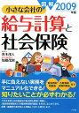 図解小さな会社の給与計算と社会保険(2009年版)