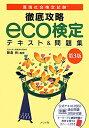 【送料無料】徹底攻略eco検定テキスト&問題集第3版