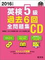 2016年度版 英検5級 過去6回全問題集CD