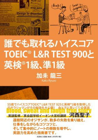 誰でも取れるハイスコアTOEIC(R) L&R TEST900と英検(R)1級、 [ 加耒龍三 ]