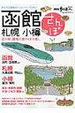 函館・札幌・小樽さんぽ 北の街、路地で迷うもまた楽し (散歩の達人mook*旅の手帖ムック)