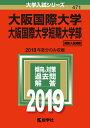 大阪国際大学・大阪国際大学短期大学部(2019) (大学入試シリーズ)