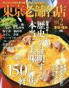 東京老舗名店(vol.2) 東京・横浜、昔ながらの味を受け継ぐ、老舗の美食案内