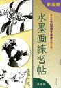 水墨画練習帖(基礎篇)新装版 別刷大型原寸手本で学ぶ [ 久山一枝 ]
