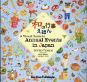 A visual guide to annual events in Japan [ 高野紀子 ]
