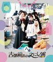 古畑前田のえにし酒 8缶【Blu-ray】 [ 古畑奈和 ]