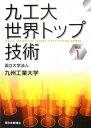 九工大世界トップ技術(vol.1)