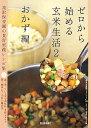 ゼロから始める玄米生活(2(おかず編))