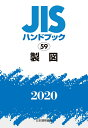 JISハンドブック 59 製図 (2020)